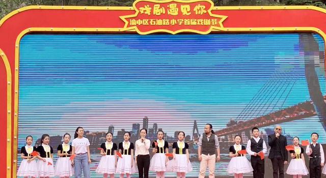 """""""戏剧遇见你""""石油路小学首届戏剧节开幕"""
