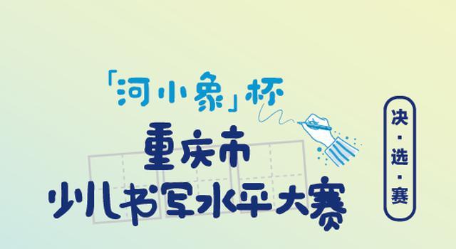 河小象杯重庆市少儿书?#27492;?#24179;大赛直播中