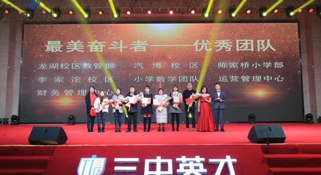 三中英才举行20周年庆典