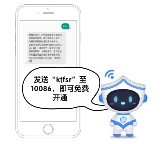 (中国移动高频骚扰电话防护使用教程)