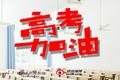 2018重庆高考最全信息 解析志愿填报