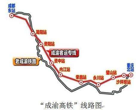 成渝高铁线路图-成渝高铁进入最后试验阶段 主城或可20分钟到荣昌