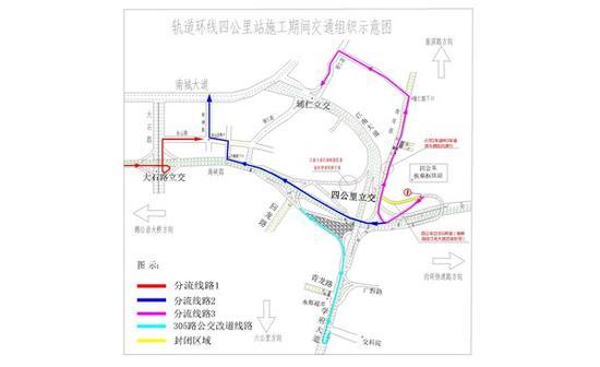 轨道环线四公里站施工 施工10个月周边道路限行