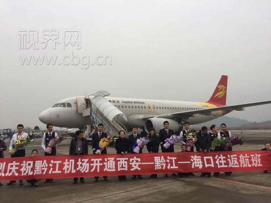 海口航线首航班机,由北京首都航空公司执飞