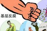 重庆一领导干部涉嫌严重违纪 目前接受组织审查