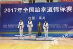 全国跆拳道锦标赛 重庆选手周美玲获57公斤级冠军