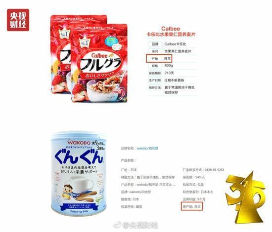 """日本""""核污染区""""食品现身中国 其中不乏畅销货"""