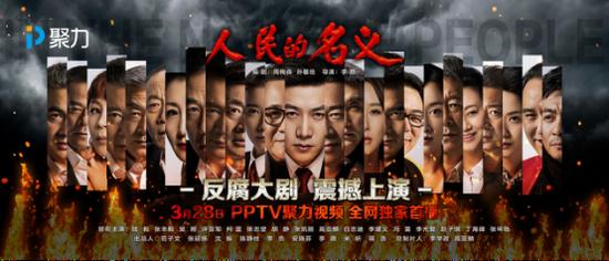 《人民的名义》3月28日,PPTV聚力视频全网独家首播