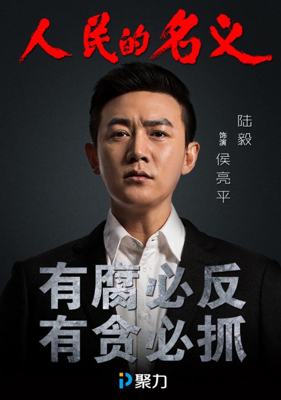 陆毅在《人民的名义》中饰演侯亮平