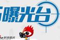 重庆被投诉最多的问题学区房大曝光