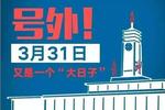 年收入超过12万的重庆人注意 31日前必须去申报个税
