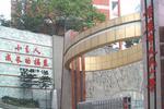 重庆市教委亮大招!十举措从严治理教育乱收费