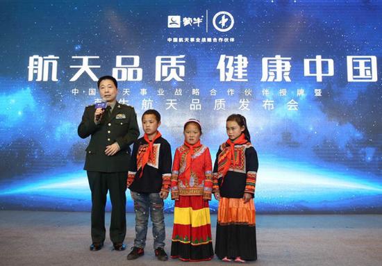 """杨利伟将军为""""天舟一号发射-蒙牛追梦航天小分队""""寄语"""