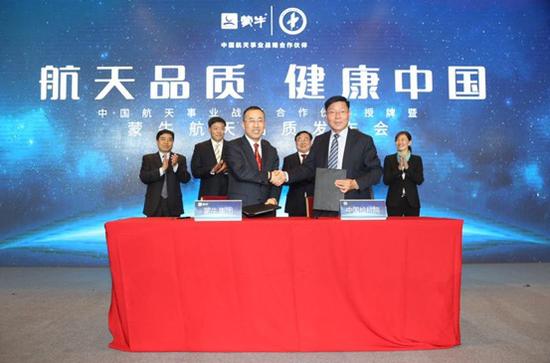 """蒙牛集团与中国检验检疫科学研究院签署""""关于服务航天品质开展检测认证战略合作的意向书"""""""