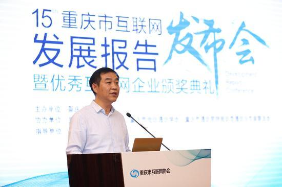 重庆市通信管理局局长蔡立志致辞