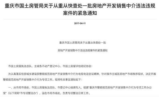 重庆市国土房管局网站截图