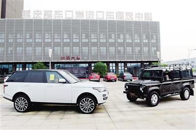 重庆整车口岸进口车展示中心门口的进口车。