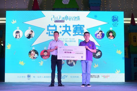 主办方向重庆市志愿服务基金会捐赠2万元善款