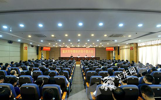 重庆市环境保护局召开干部大会 图自官网