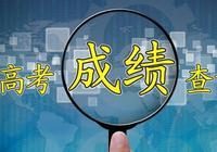 重庆2017年全国普通高考各批次最低控制分数线公布