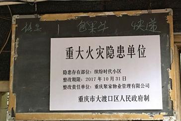 重庆聚家物业管理有限公司管理的缤纷时代小区存在重大火灾隐患