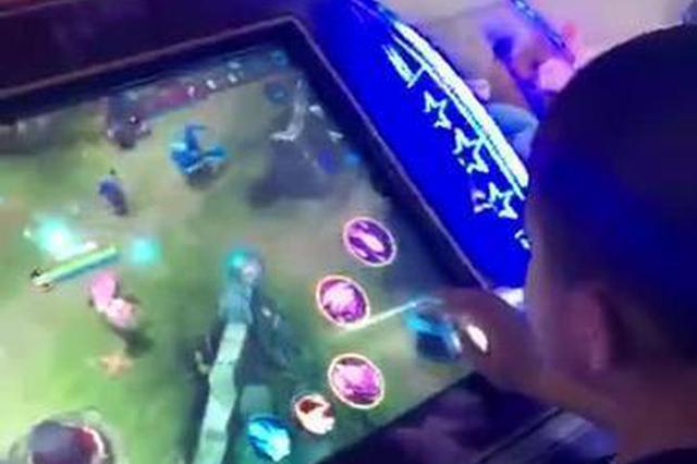 小学生玩网游3个月花6万 重庆警方协助追回2.8万