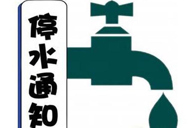 九龙坡区华岩寺周边24日停水6小时 请提前做准备