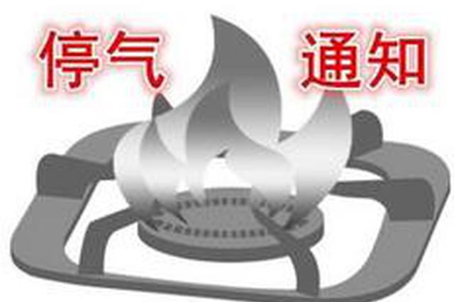 重庆这些地方将要停气检修 请提前做好准备