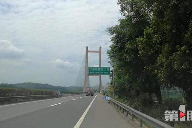 注意了!渝武高速沙溪庙大桥桥梁监测要封路