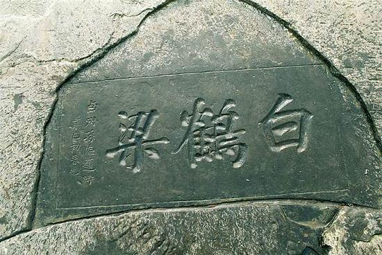 """白鹤梁""""双鲤""""引历代诗人题唱和诗"""