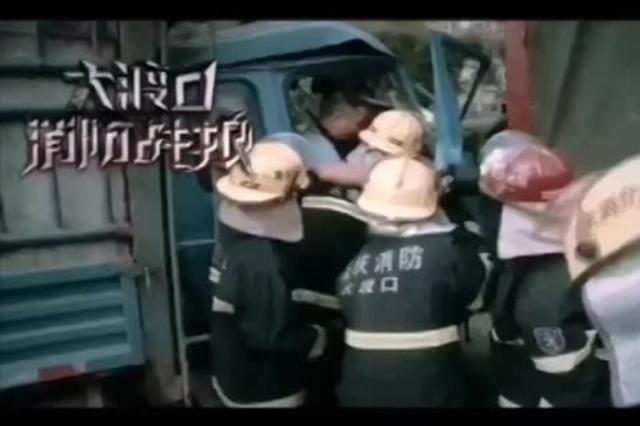 """他们是重庆真正的""""战狼"""" 实拍大渡口消防支队"""