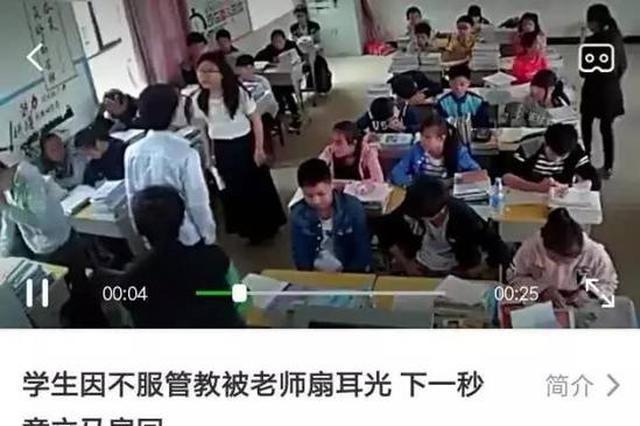 师生互扇耳光男生家属:他出手是为同学打抱不平