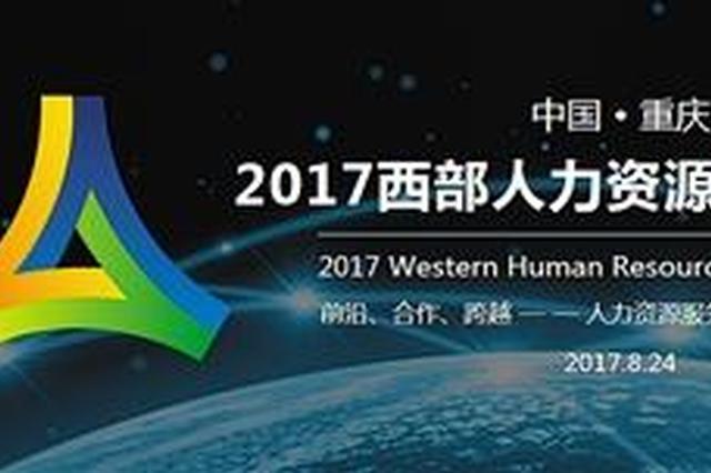 2017首届西部人力资源服务博览会将于24日隆重召开