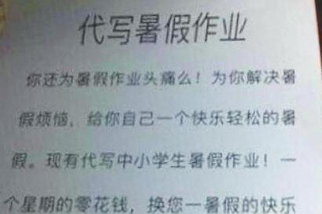 """重庆:快开学了 网上出现作业""""代写""""业务"""
