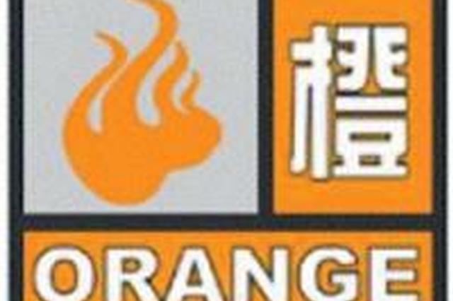 重庆发布森林火险橙色预警信号 这些地方要注意
