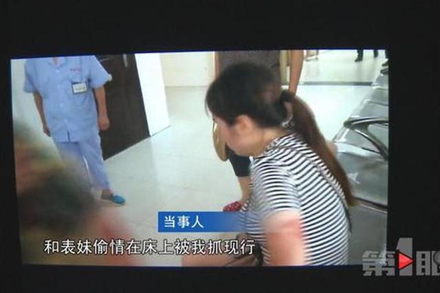 重庆男子和老婆表妹偷情被捉现行 女方持刀怒砍