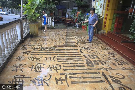 """重庆一餐馆地上""""写""""菜谱 书法地砖成网红"""