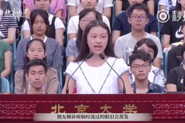 重庆女学霸在北大开学典礼发言