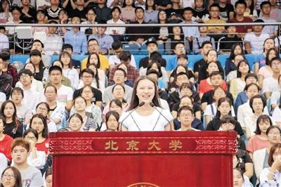 赵兰昕在北大新生开学典礼上发言。