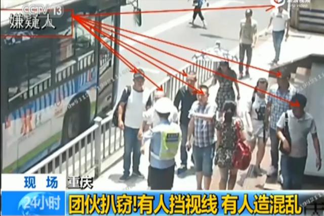重庆:团伙扒窃! 有人挡视线 有人造混乱