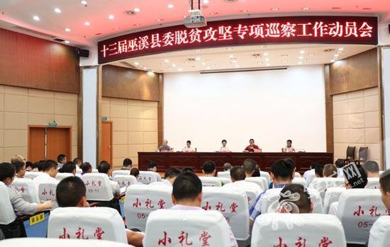 巫溪县脱贫攻坚专项巡察工作动员会现场。通讯员 谢道玖 摄