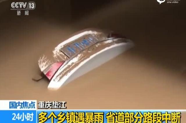 重庆垫江:多个乡镇遇暴雨 省道部分路段中断