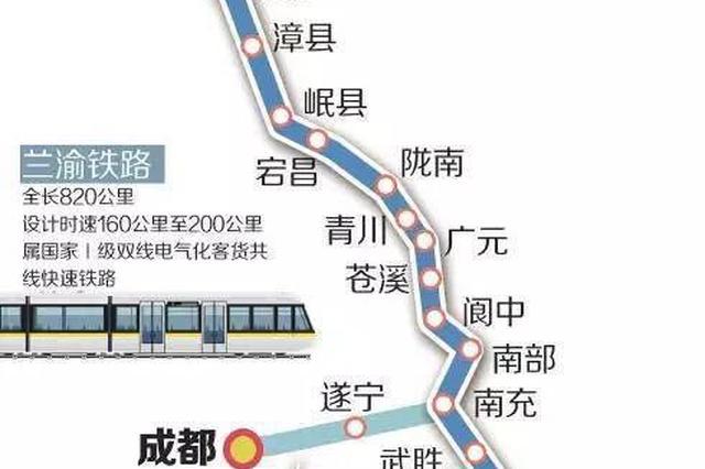兰渝铁路本月29日通车 重庆5.5小时到兰州