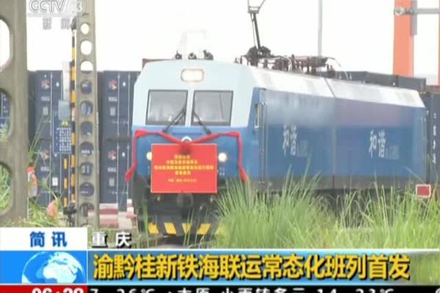重庆:渝黔桂新铁海联运常态化班列首发