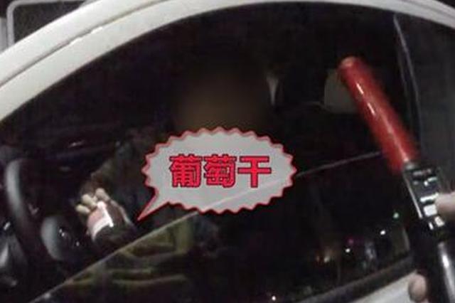 """女司机滴酒未沾却被查出""""酒驾"""" 原是葡萄干惹的祸"""
