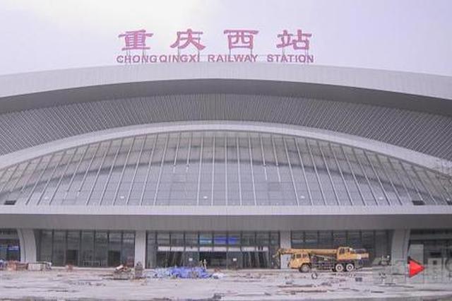 重庆西站基本完成站房装修 今年年底建成投运