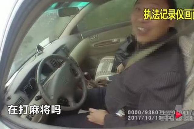 重庆这位司机胆子大 高速路上停车打手机麻将