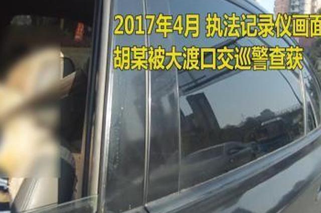 重庆男子冒用表哥的驾照 而且还开了5年车