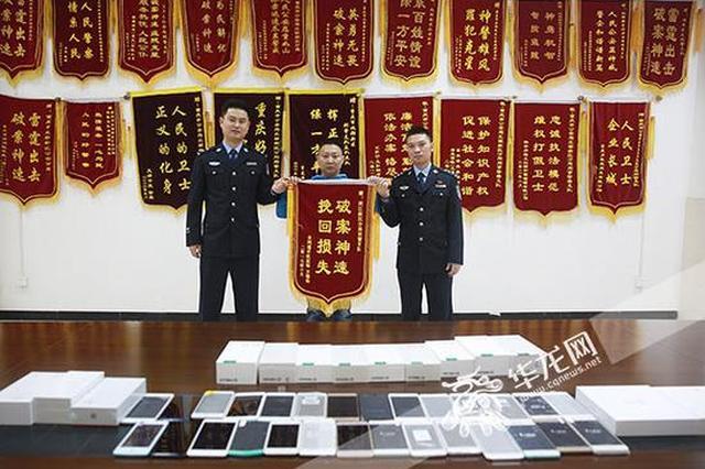 两江新区警方48小时破获手机失窃案 追回多部手机