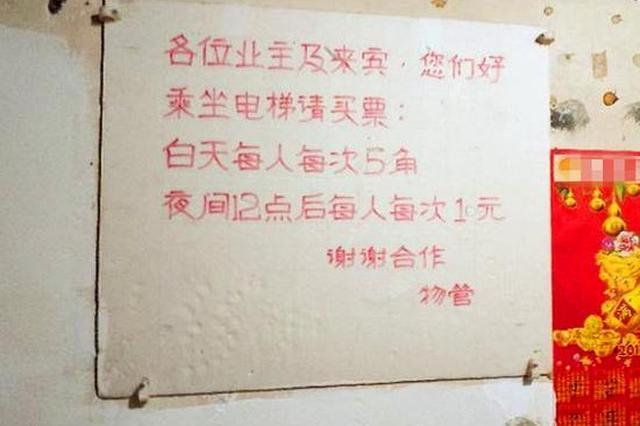 重庆一居民楼乘坐电梯按次收费:白天5毛晚上1元